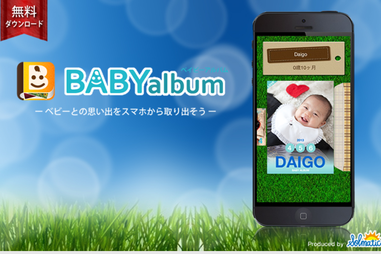 portfolio_babyalbum